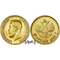 10 roubles 1899 EB