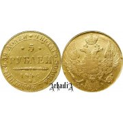 5 roubles 1840