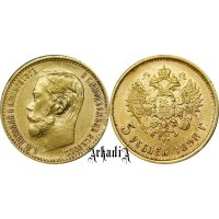 5 roubles 1898 AG